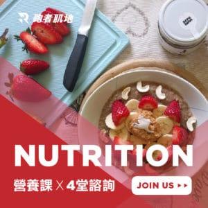 台北推薦跑者重訓肌力營養課程-4堂