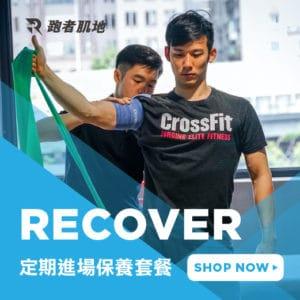 跑者肌力恢復課程-重訓肌力後恢復