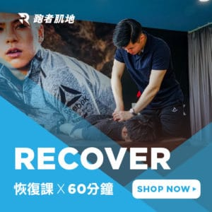 台北推薦跑者恢復課程-60分鐘