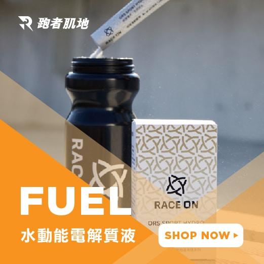 推薦跑者喝的補充品-電解質-銳速