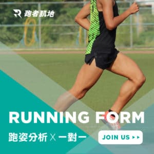 跑者姿勢分析-跑步課程推薦-一對一