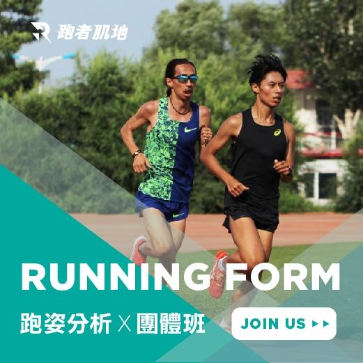 跑者姿勢分析-團體課程-跑步班
