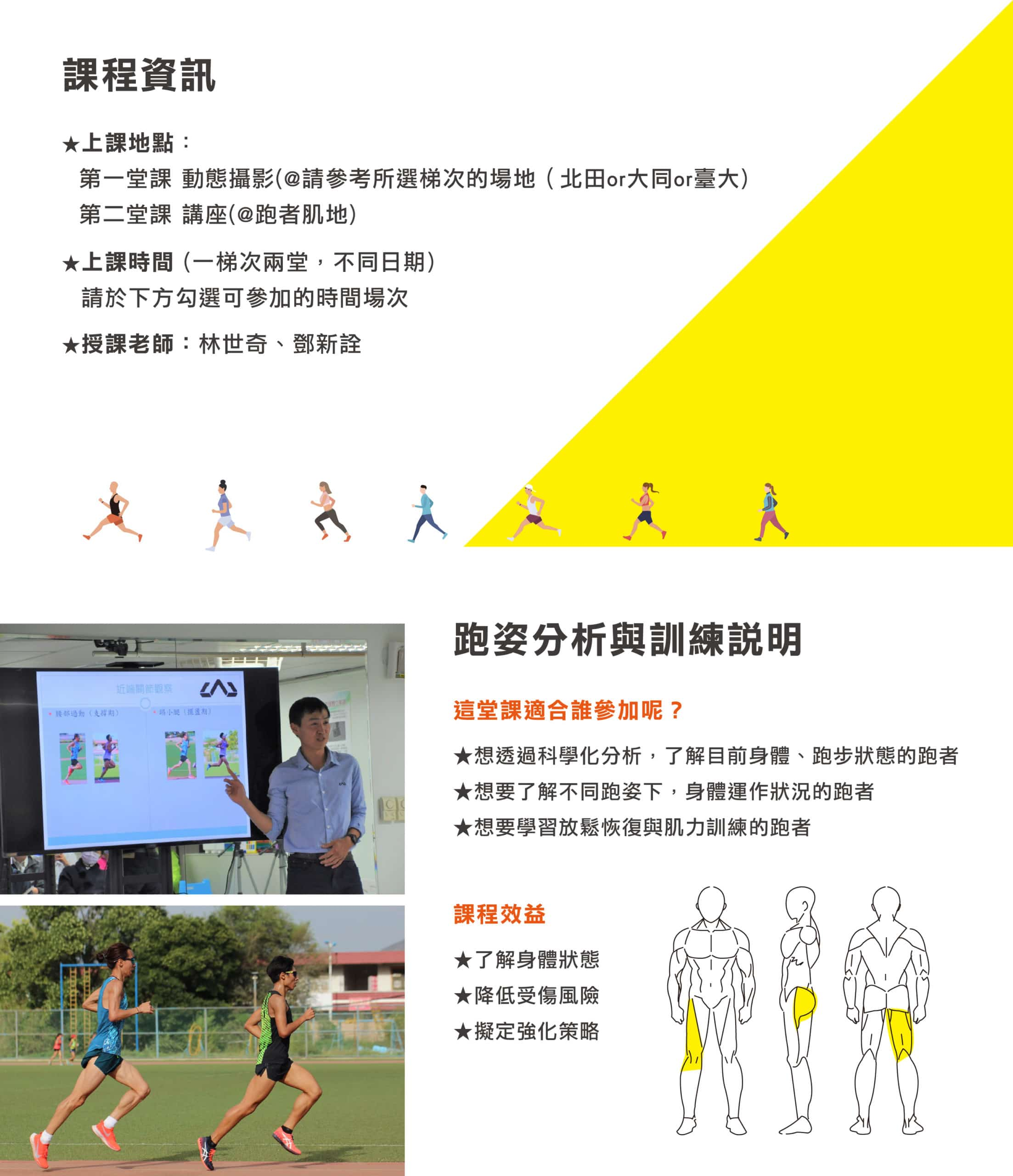台北最推薦跑步課程跑姿分析課程說明