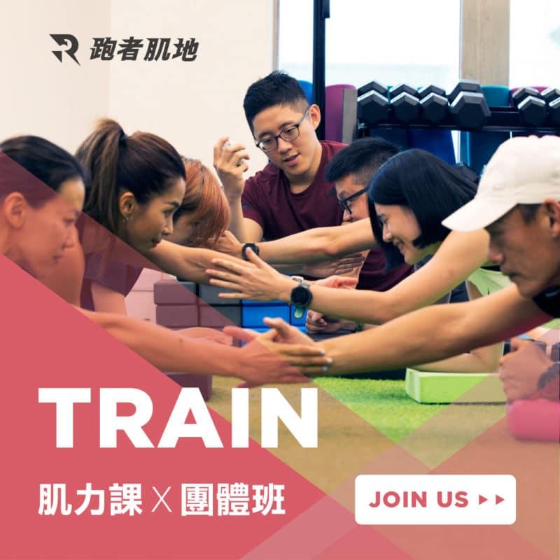 肌力訓練-團體班